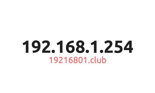 192.168.1.254